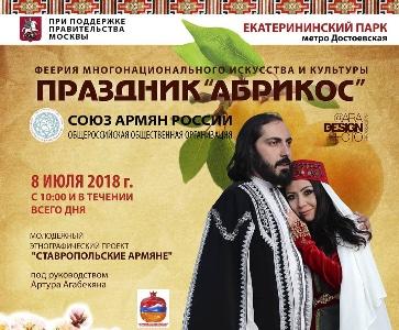 Встреча волонтеров для организации праздника АБРИКОС – 2018