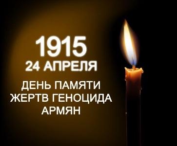 Памятные мероприятия в городе Кемерово