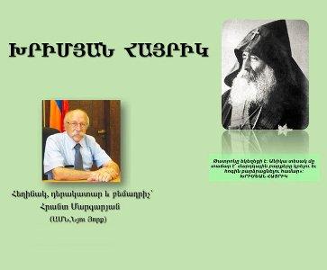 Խրիմյան հայրիկ