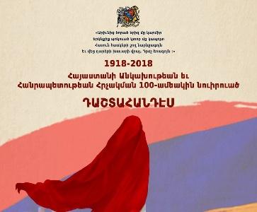 Հայաստանի Հանրապետութեան Անկախութեան 100 Ամեակ