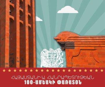 Հայաստանի Հանրապետութեան 100-Ամեակի Փառատօն