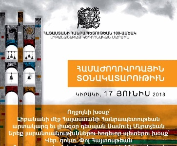 Հայաստանի Հանրապետութեան 100-ամեակ