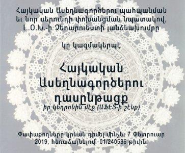 Հայկական Ասեղնագործերու դասընթացք