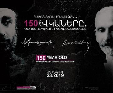 150-ամյա վկաները