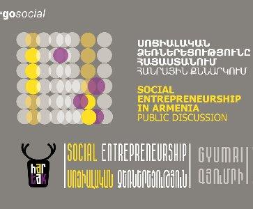 Սոցիալական ձեռներեցությունը Հայաստանում․ հանրային քննարկում
