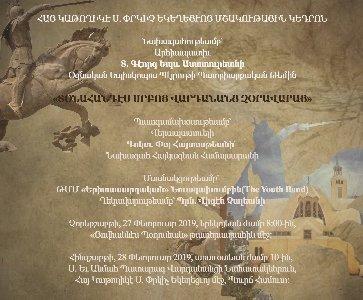 Վարդանանց Տօնահանդէս