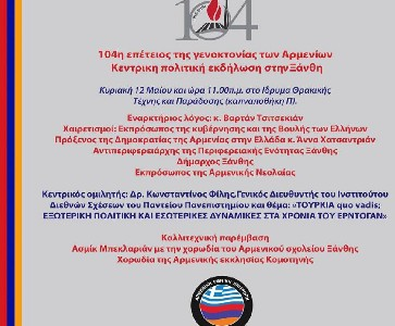 104η επέτειος της Γενοκτονίας των Αρμενίων. Κεντρική πολιτική εκδήλωση στην Ξάνθη