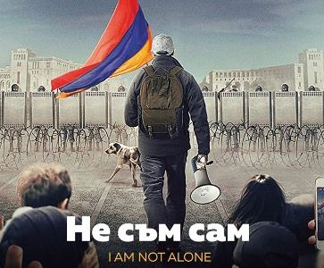 Не съм сам / I Am Not Alone