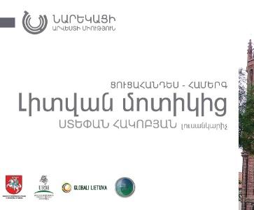 Ցուցահանդես-համերգ | Exhibition-concert