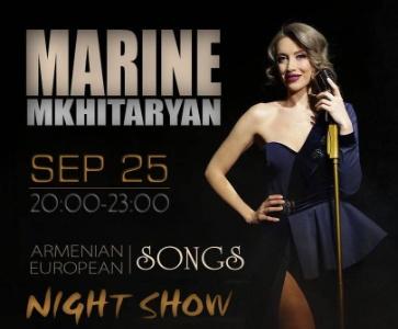 Հայկական և Եվրոպական երգերի երեկո Մարինե Մխիթարյանի հետ
