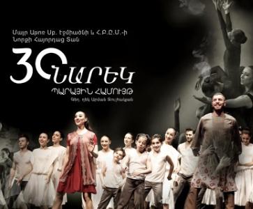 ՆԱՐԵԿ պարային դպրոցի 30-ամյակ