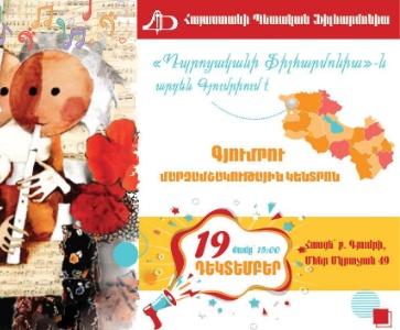 Հայաստանի պետական ֆիլհարմոնիայի «Դպրոցականի ֆիլհարմոնիա» նախագծի մեկնարկը Գյումրիում: