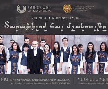 Տարածելով հայ մշակույթը | With Daniel Yerazhisht