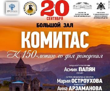 Концерт к 150-летию Комитаса