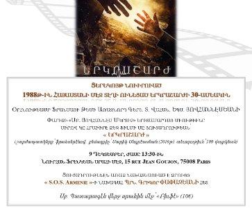 Après midi dédié au 30 ans du tremblement de terre de 1988 en Arménie (projection du film)