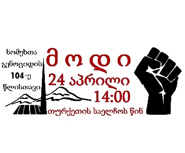 Armenian Genocide 104 Commemoration Tbilisi, Georgia