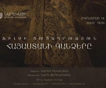 Ֆիլմի ցուցադրություն ՆԱՄ-ում | Film screening at NAI