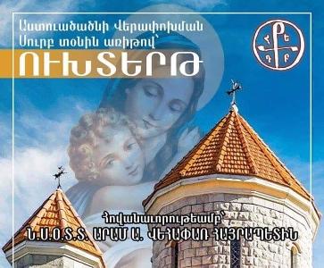 ՈՒԽՏԵՐԹ