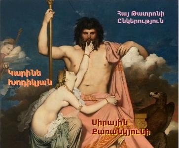 Սիրային Քառանկյունի