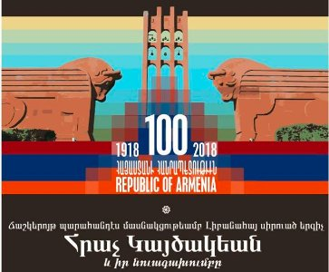 Centennial of the First Armenian Independence