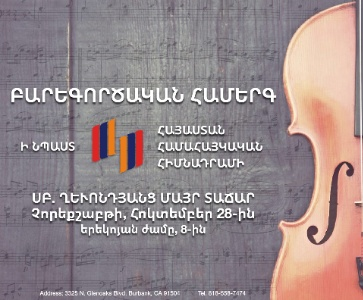 Charity Concert in Support of Artsakh and Armenia