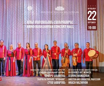 Հայաստանի գուսանական և ժողովրդական երգի պետական անսամբլ