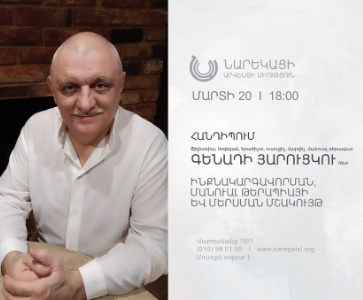 Հանդիպում ՆԱՄ-ում | Meeting at NAI