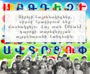 Ecole Sevan - Spectacle de fin d'année
