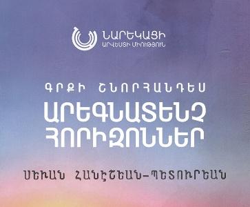Գրքի շնորհանդես ՆԱՄ-ում | Book Presentation at NAI