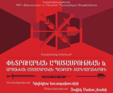 Event Dedicated to February Revolt and Artsakh Freedom Fight