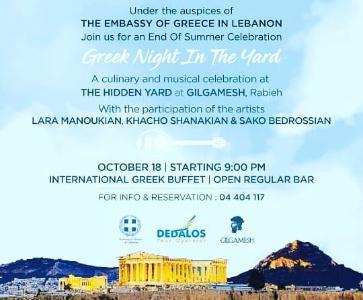 Greek night in the yard