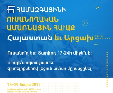 Hamazkayin Forum