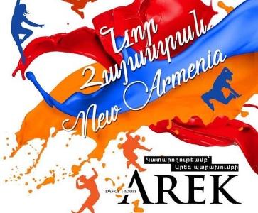 Նոր Հայաստան / New Armenia