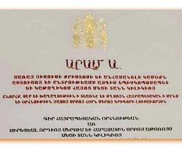 Մեծի Տանն Կիլիկիոյ Ն.Ս.Օ.Տ.Տ. Արամ Ա. Կաթողիկոսի հայրապետական օրհնութեան գիրի շնորհում