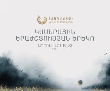 Համերգ ՆԱՄ-ում   Concert at NAI