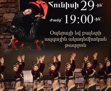 Bert Dance Ensemble's Concert | Բերդ Պարային Անսամբլի Մենահամերգ |