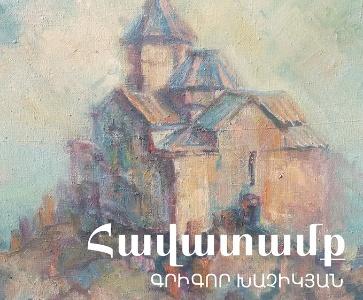 21 Ցուցահանդես ՆԱՄ-ում | Exhibition at NAI