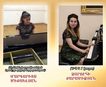 Դաշնամուրային երաժշտության երեկո