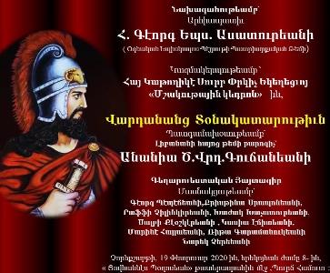 Վարդանանց Տօնակատարութիւն
