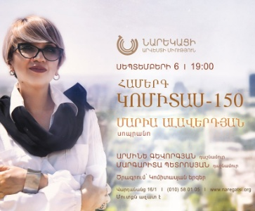 Համերգ ՆԱՄ-ում | Concert at NAI