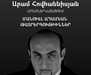 Aram Hovhannisyan, Mononerkayacum