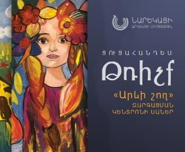 Ցուցահանդես ՆԱՄ-ում | Exhibition at NAI
