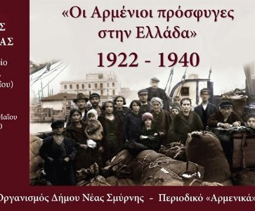 «Oι Αρμένιοι πρόσφυγες στην Ελλάδα 1922 - 1940»