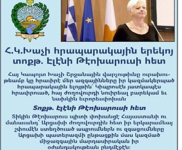 Eκδήλωση με προσκεκλημένη ομιλήτρια την Δρ. Ελένη Θεοχάρους