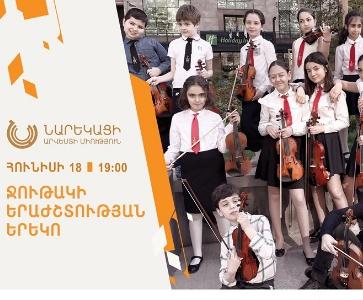 Ջութակի երաժշտության երեկո ՆԱՄ-ում | Violin Music Concert at NAI