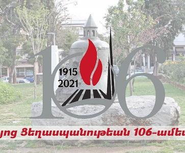 Հայոց Ցեղասպանութեան 106-ամեակ  Ոգեկոչական առցանց ձեռնարկ