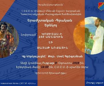 Երաժշտական-Գրական Երեկոյ