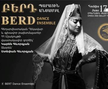 "BERT Dance Ensemble's Concert | ՀՀ Վաստակավոր Կոլեկտիվ ""Բերդ"" Պարային Անսամբլի Մենահամերգը"