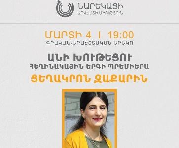 Միջոցառում ՆԱՄ-ում | Event at NAI