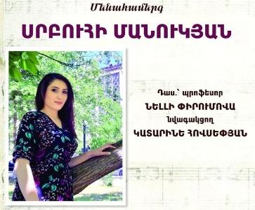 Սրբուհի Մանուկյան